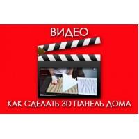 Видео. Как сделать 3D панель дома.