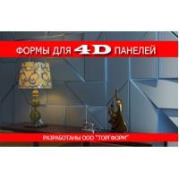 Формы для производства 4D панелей