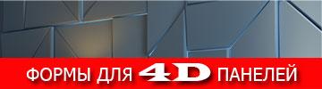 Формы для 4D панелей