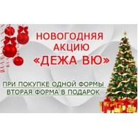 Новогодняя акция «дежа вю»