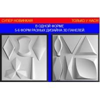 В одной форме 5-6 форм разных дизайна 3Д панелей.