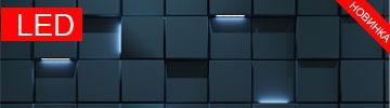 """Формы для 3D панелей """"LED"""""""
