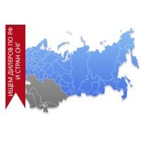 Ищем дилеров по РФ и стран СНГ