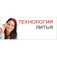 Технология литья